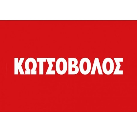 60 - Kotsovolos